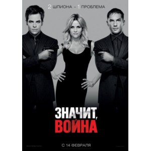 Значит, война / This Means War (2012, фильм) фото