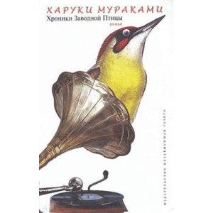 Мураками заводная птица рецензия 6899