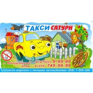 """Такси """"Сатурн""""  г. Минеральные Воды фото"""