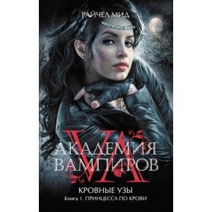 Кровные узы. Книга 1: Принцесса по крови. Рейчел Мид фото