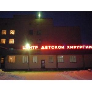 Центр Детской Хирургии, Оренбург фото
