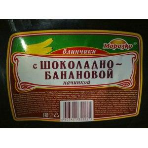Блинчики Морозко С шоколадно-банановой начинкой фото