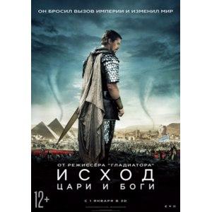 Исход: Цари и боги / Exodus: Gods and Kings фото
