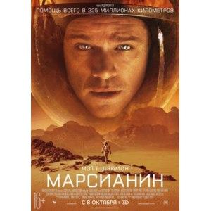Марсианин / The Martian фото