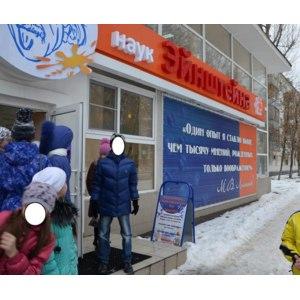 Музей занимательных наук Эйнштейна, Волгоград фото