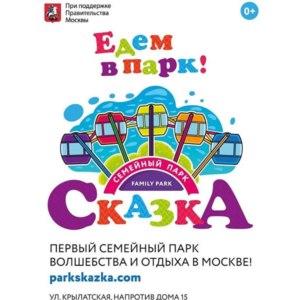 Семейный парк Сказка SKAZKA, Москва фото