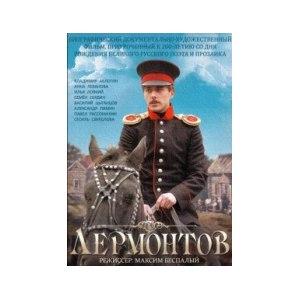 Лермонтов (2014, фильм) фото