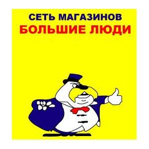 магазин Большие люди, Москва фото