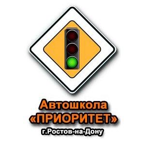 Приоритет, Ростов-на-Дону фото
