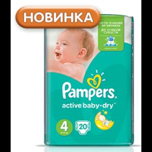 8018697ce773 Подгузники Pampers Active Baby-Dry с 3 впитывающими каналами - отзывы