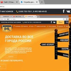 Служба доставки IML.ru фото