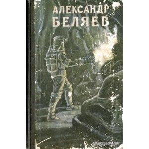 Вечный Хлеб. Александр Беляев фото