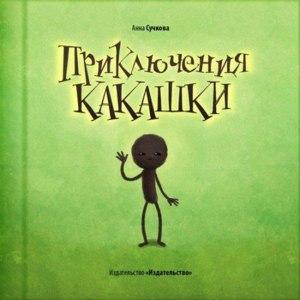 Приключения КАКАШКИ, Анна Сучкова фото