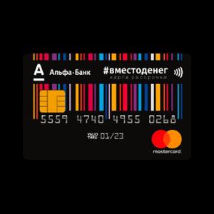 кредитная карта альфа банк отзывы характеристика