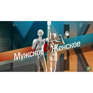 Мужское / Женское фото