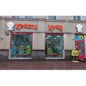 """""""Красти Краб"""" фан-кафе Спанч Боба, Москва фото"""