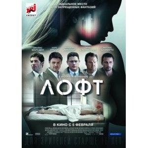 Лофт / The Loft (2013, фильм) фото