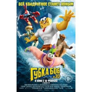 Губка Боб в 3D / The SpongeBob Movie: Sponge Out of Water фото