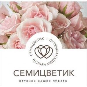 Доставка цветов санкт-петербург семицветик отзывы