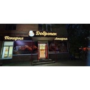 Добропёк, Нижний Новгород фото