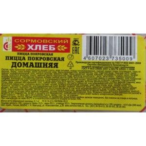 Пицца Сормовский хлеб Покровская домашняя фото
