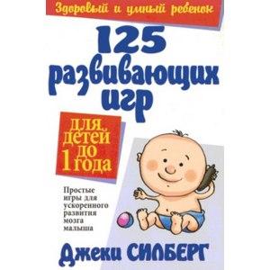 125 развивающих игр для детей до 1 года. Джеки Силберг фото