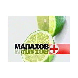 Малахов+ фото