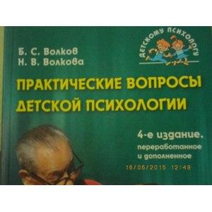 Практические вопросы детской психологии. Волков Б. С.,  Волкова Н. В. фото