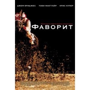 Фаворит / Сухарь / Seabiscuit  (2003, фильм) фото