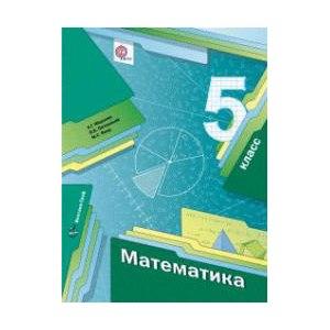 Математика. 5 класс. Учебник. Михаил якир, виталий полонский.