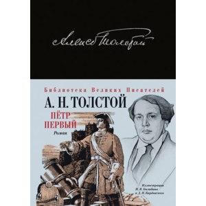 Петр Первый, Алексей Толстой фото