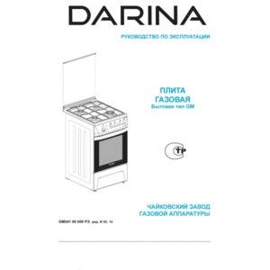 Газовая плита Дарина 1D1 GM241 018 W фото