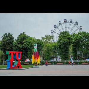 Центральный парк культуры и отдыха им. П.П.Белоусова  (ЦПКиО), Тула фото
