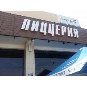 Umberto, Уфа фото