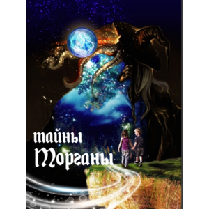 Шоу-проект «Тайны Морганы», Москва фото