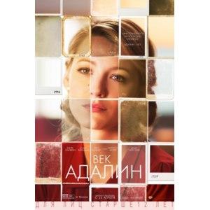 Век Адалин (2015, фильм) фото