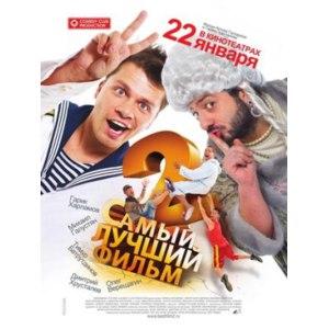 Самый лучший фильм 2 (2009, фильм) фото