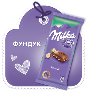 Шоколад молочный Milka с фундуком фото
