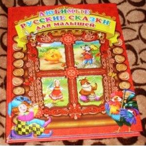 Любимые русские сказки для малышей, РООССА фото