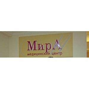 Медицинский центр МирА, Москва фото