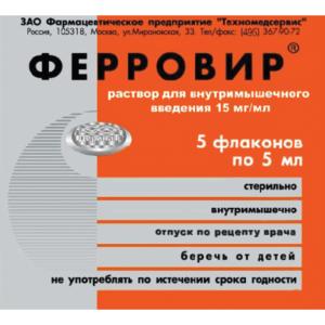 Ферровир от папиллом — Советы медиков