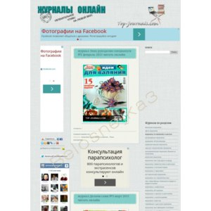 Сайт Top-journals.com фото