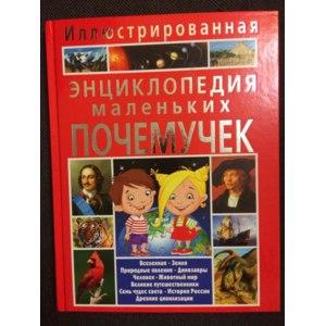 Иллюстрированная энциклопедия маленьких почемучек. Тамара Скиба фото