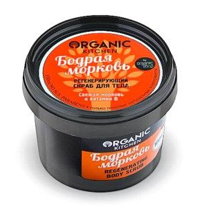 Регенерирующий скраб для тела Organic kitchen Бодрая морковь фото