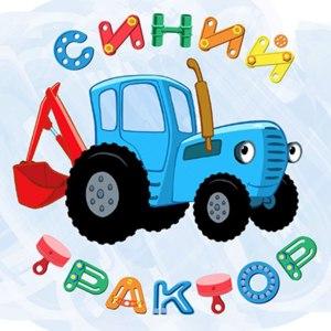 Синий трактор фото