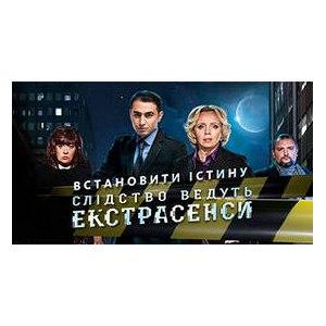Следствие ведут экстрасенсы ( Украина) фото