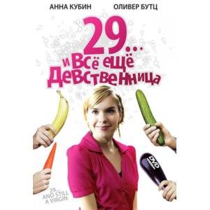 29... и все еще девственница (2007, фильм) фото