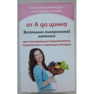 Multi vitamin от a до zn отзывы