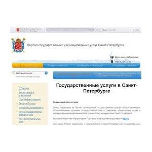 Сайт www.gu.spb.ru - Муниципальные и государственные услуги Санкт-Петербурга фото