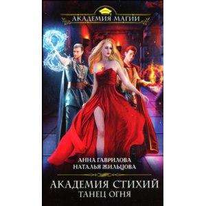 Академия стихий. Танец огня. Гаврилова Анна, Жильцова Наталья фото